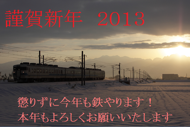 謹賀新年.png